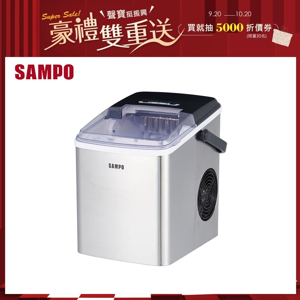 SAMPO聲寶 微電腦全自動快速製冰機 KJ-CF12R