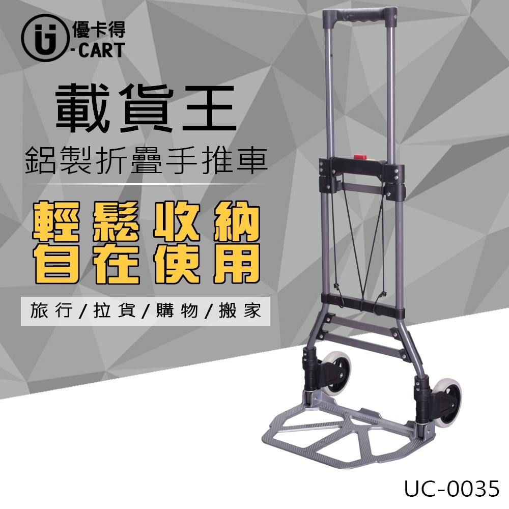 【U-CART 優卡得】鋁製折疊手推車 UC-0035