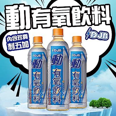 【DJB大丈夫】動·有氧飲料(600mlx24瓶)x1箱