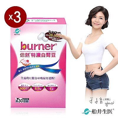 船井 burner倍熱 特濃白腎豆3盒超值組
