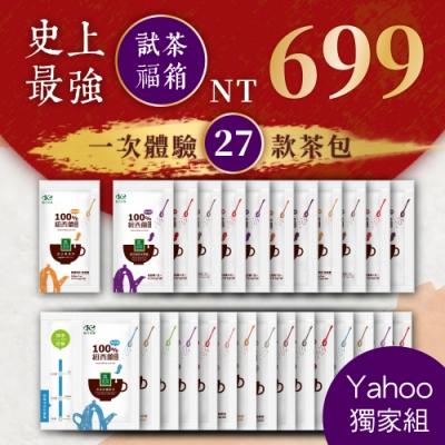 歐可茶葉 27件試茶福箱 (Yahoo獨家組)
