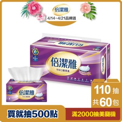 倍潔雅特級3層厚柔抽取式衛生紙110抽10包6袋/箱