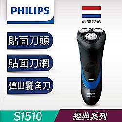 飛利浦三刀頭電鬍刀S1510 (快速到貨)