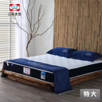 【三燕床墊】雲河系列 雲彩謠 Sunset - 軟式獨立筒床墊-特大(贈3M防水保潔墊)