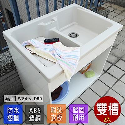【Abis】 日式穩固耐用ABS櫥櫃式雙槽塑鋼雙槽式洗衣槽(無門)-2入