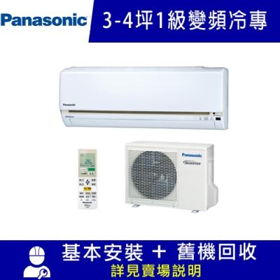 Panasonic國際牌 3-4坪 1級變頻冷專冷氣CS-K22FA2/CU-K22FCA2 K系列 限宜花安裝