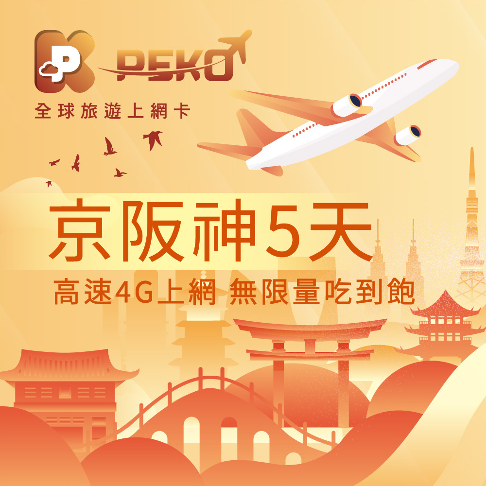 【PEKO】大阪 京都 奈良上網卡 網卡 SIM卡 5日高速4G上網 無限量吃到飽