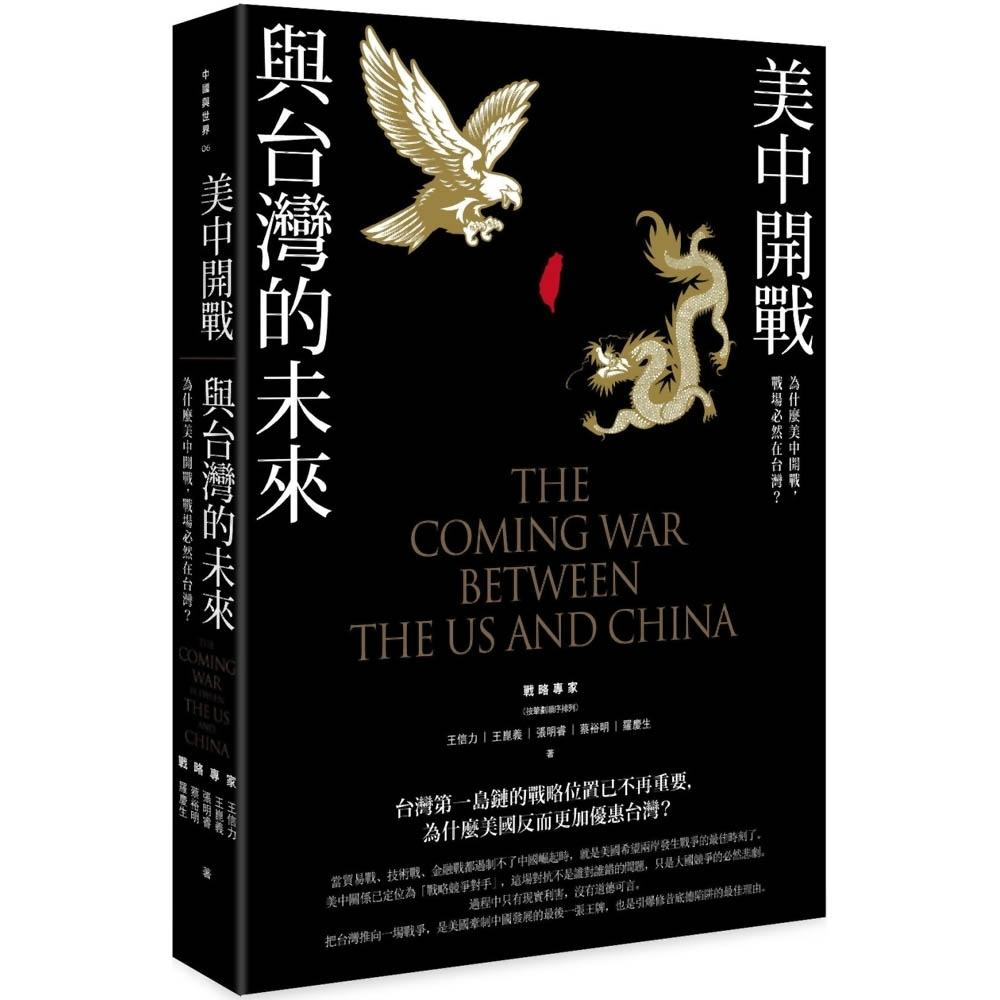 美中開戰與台灣的未來:為什麼美中開戰,戰場必然在台灣?