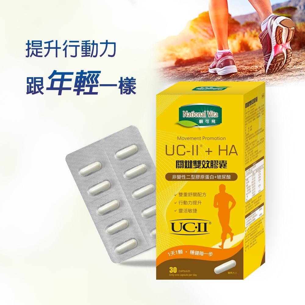 顧可飛 UCII+HA 關鍵雙效膠囊