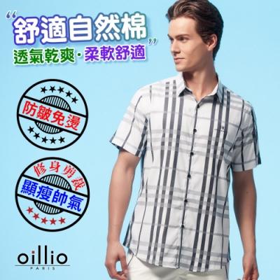 oillio歐洲貴族 涼感透氣輕柔彈力襯衫 特級防皺 修身剪裁 白色