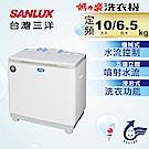 SANLUX台灣三洋 10KG 定頻雙槽式洗衣機 SW-1068