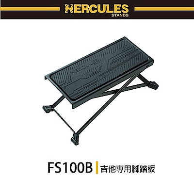【HERCULES】FS100B / 吉他彈奏專用腳踏板