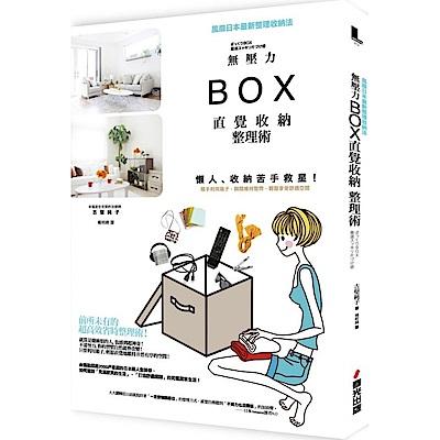 無壓力BOX直覺收納整理術