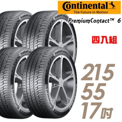 【馬牌】PremiumContact PC6 舒適操控輪胎_四入組_215/55/17