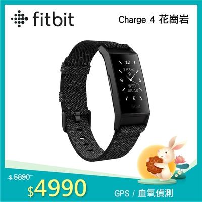 Fitbit Charge 4 進階版的健康智慧手環 + GPS 花崗岩特別款 (睡眠血氧監測)