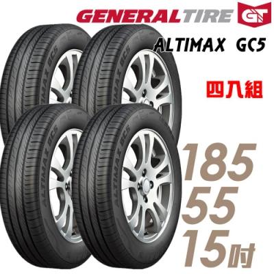 【將軍】ALTIMAX GC5 舒適輪胎_送專業安裝 四入組_185/55/15吋(GC5)