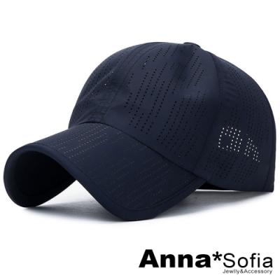 【出清3件5折】AnnaSofia 科技排洞速乾透氣孔 防曬遮陽運動棒球帽(深藍系)