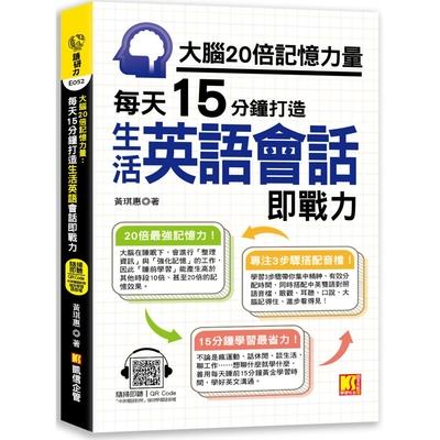 大腦20倍記憶力量:每天15分鐘打造生活英語會話即戰力(隨掃即聽QR Code「中英雙語對照」強效學習語音檔)