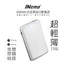 日本iNeno-超薄名片型仿皮革免帶線行動電源6000mAh