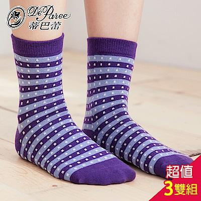 蒂巴蕾 暖足 羊毛襪-斑馬線-晶紫蘭-3雙組