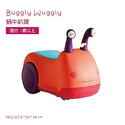 美國【B.Toys】蝸牛叭噗