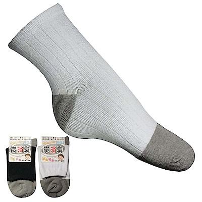 本之豐 竹炭纖維抗菌除臭學生襪/短襪~18雙