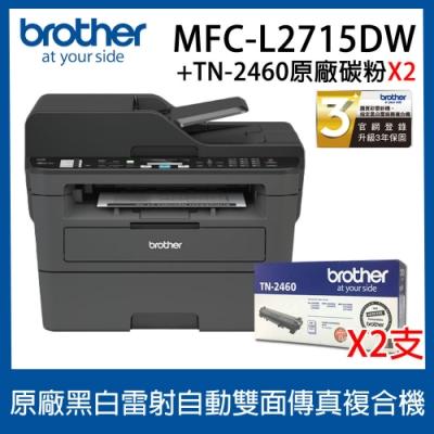 Brother MFC-L2715DW 黑白雷射複合機+TN-2460原廠碳粉X2支