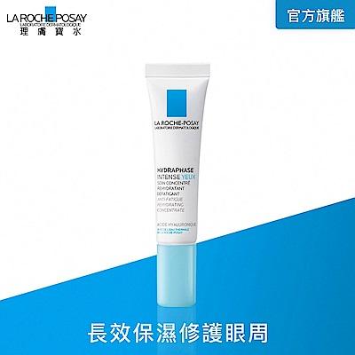理膚寶水 全日長效玻尿酸保濕修護眼霜15ml 保濕眼周