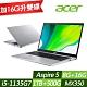 ACER 宏碁 A515-56G-57HX 15.6吋效能筆電 i5-1135G7/MX350 2G獨顯/8G+16G/1TB+500G PCIe SSD/Win10/特仕版 product thumbnail 1