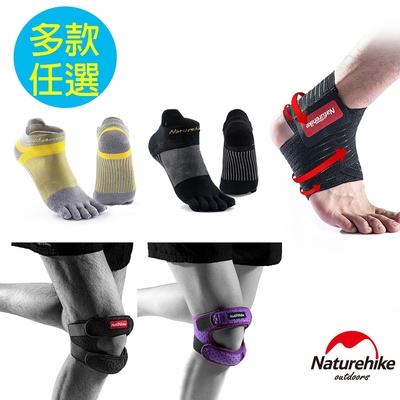 Naturehike 運動機能襪/護具 多款任選-急