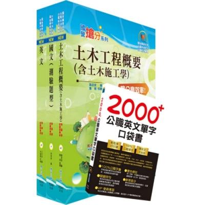 108年中油公司招考(土木類)套書(贈英文單字書、題庫網帳號、雲端課程)
