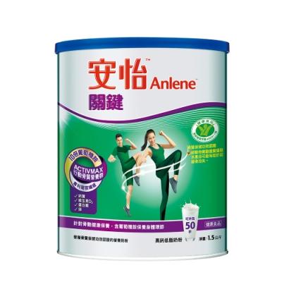 安怡 關鍵高鈣奶粉(1500g)