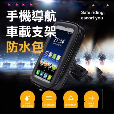 手機導航支架-防水包( 摩托車 / 自行車) (速)