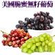 【天天果園】美國脆蜜無籽葡萄3盒(每盒約500g) product thumbnail 1
