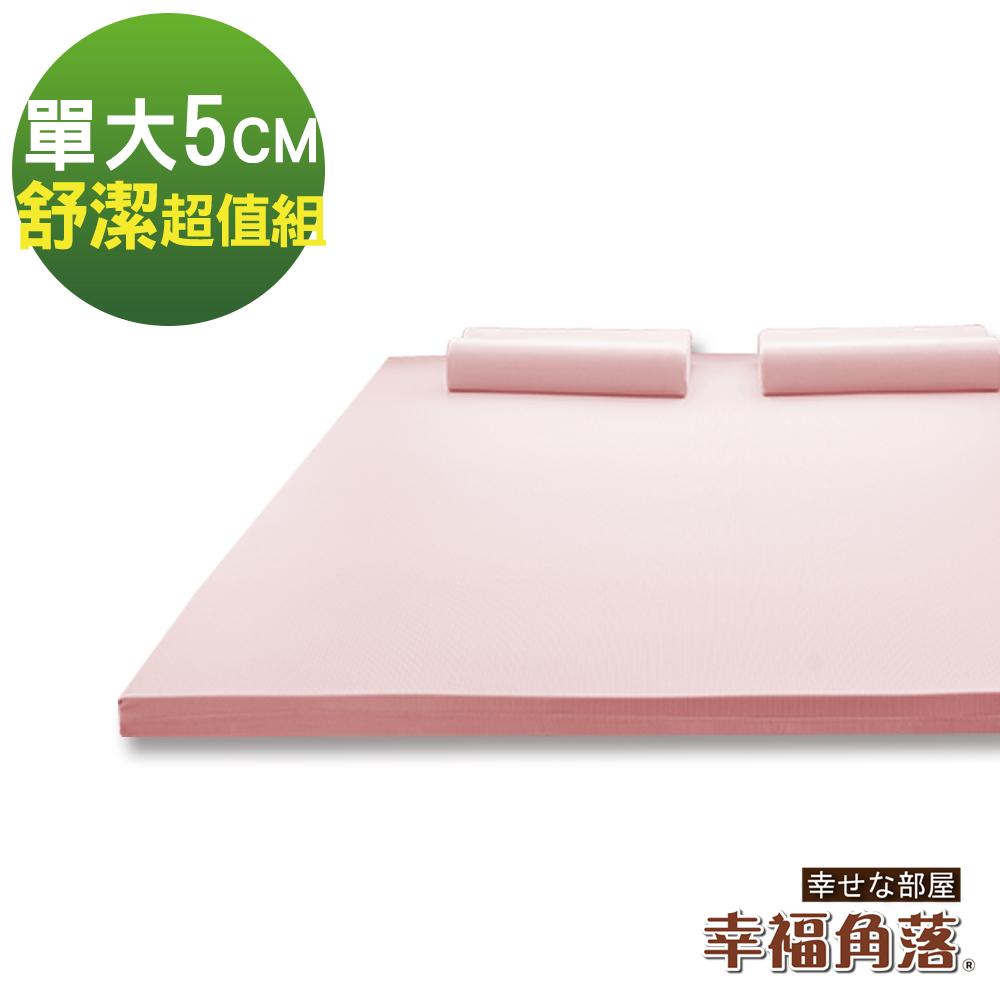 幸福角落 大和抗菌防蹣表布5cm厚乳膠床墊舒潔超值組-單大3.5尺