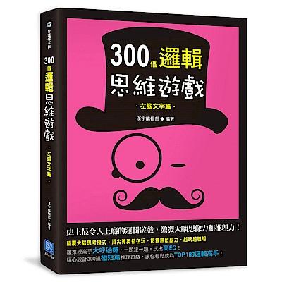 300個邏輯思維遊戲:左腦文字篇