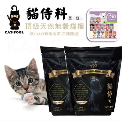 貓侍料Catpool-買2送2-頂級天然無穀貓飼料-羊肉口味送CIAO啾嚕肉泥-挑嘴全齡貓
