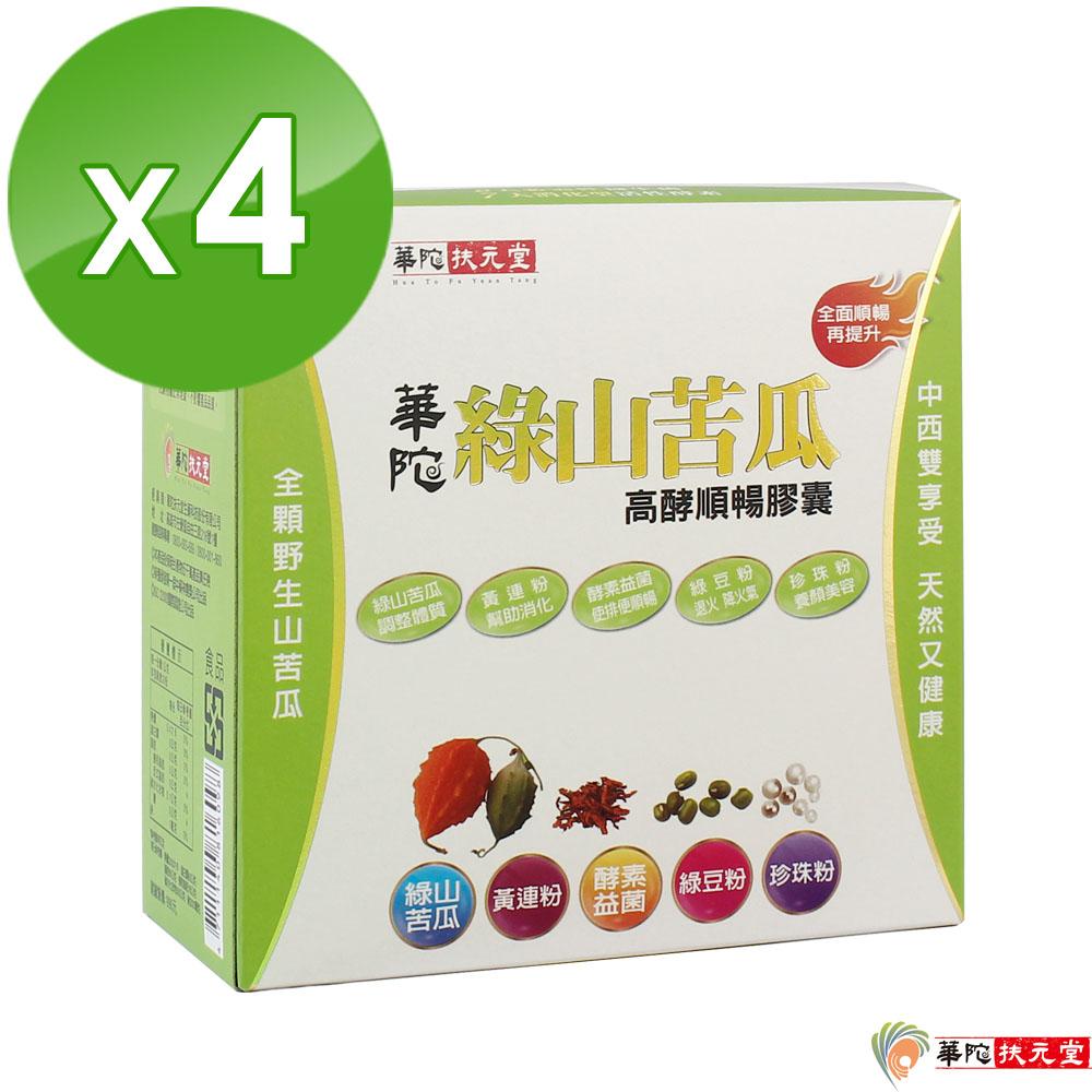 華陀扶元堂 綠山苦瓜高酵順暢膠囊4盒(60粒/盒) @ Y!購物