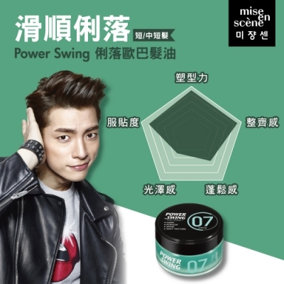miseenscene魅尚萱 POWER SWING歐巴造型系列 80g