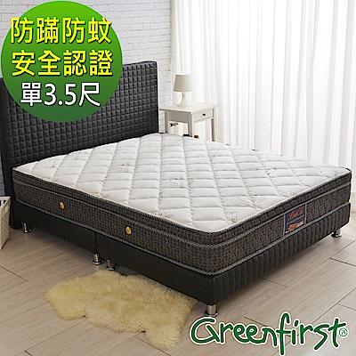 (特談商品)單大3.5尺-LooCa安全認證防蹣+乳膠獨立筒床墊