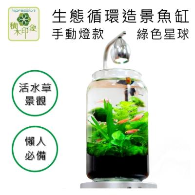 積木印象 活水草生態紓壓懶人魚缸 生態瓶造景系列 (綠色星球 手動燈款)
