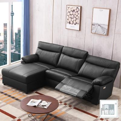 典雅大師-尊榮牛皮電動L型沙發