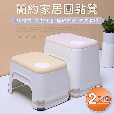 IDEA-簡約設計雙色原點小椅凳2入組