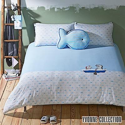 YVONNE COLLECTION 魚魚加大三件式被套+枕套組-淺藍/淺灰白