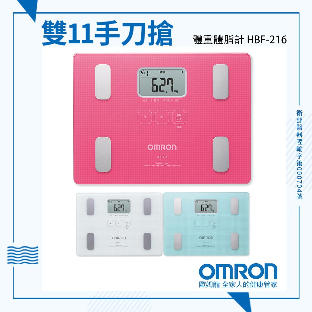 OMRON歐姆龍 體重體脂計HBF-216 粉紅色