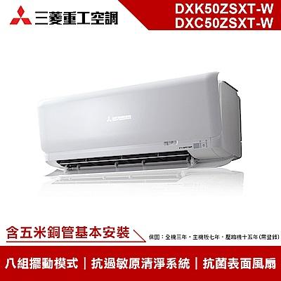 [無卡分期12期]三菱重工6-8坪冷暖變頻冷氣DXK50ZSXT-W/DXC50ZSXT