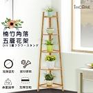 【Incare】DIY多功能楠竹角落五層花架