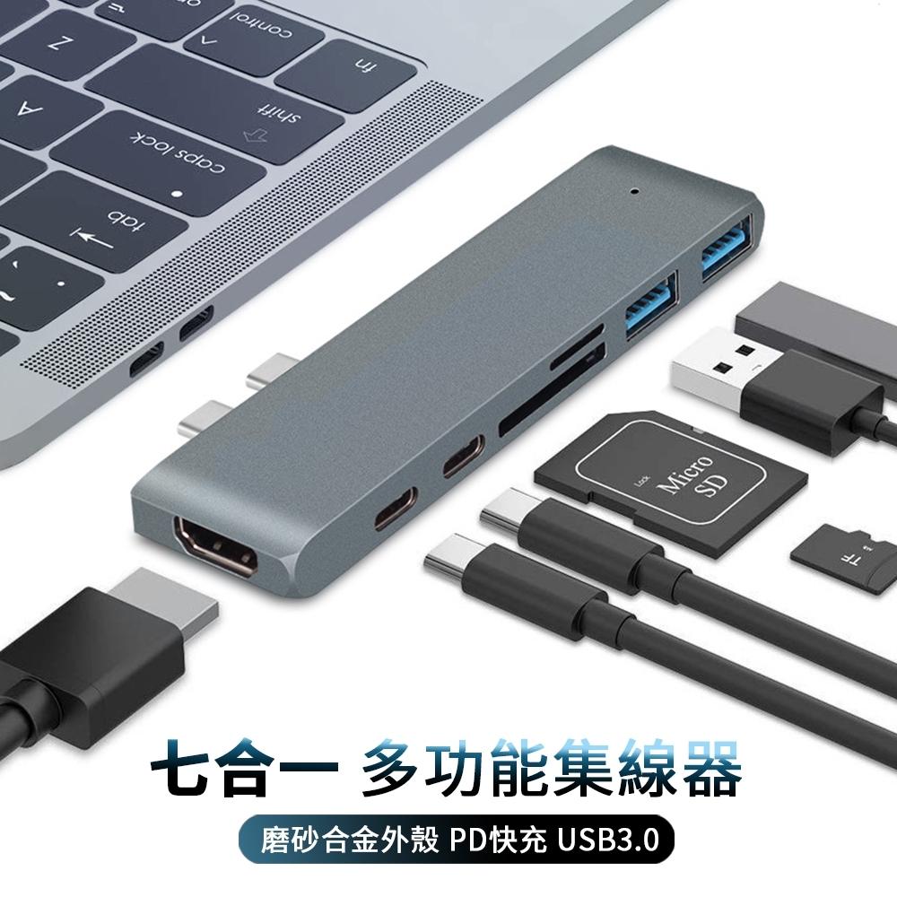 ANTIAN Type-C 七合一多功能轉接器 HUB充電傳輸集線器 USB3.0擴展塢 Macbook HDMI轉換器 轉接頭