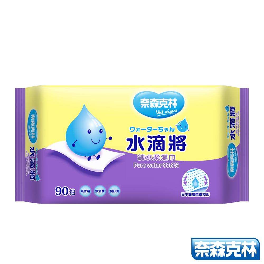 奈森克林 水滴將純水柔濕巾90抽/包