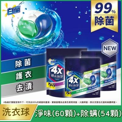 白蘭 4X酵素極淨洗衣球114顆_除菌淨味(60顆)+除菌除螨(54顆)
